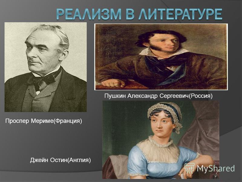 Проспер Мериме(Франция) Пушкин Александр Сергеевич(Россия) Джейн Остин(Англия)