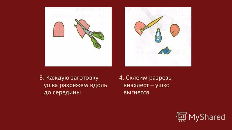 3. Каждую заготовку ушка разрежем вдоль до середины 4. Склеим разрезы внахлест – ушко выгнется