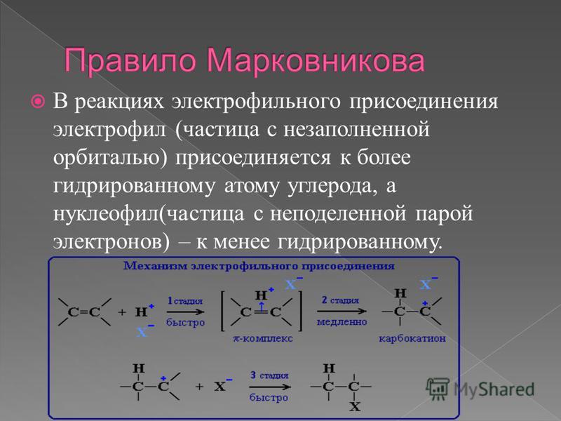 В реакциях электрофильного присоединения электрофил (частица с незаполненной орбиталью) присоединяется к более гидрированному атому углерода, а нуклеофил(частица с неподеленной парой электронов) – к менее гидрированному.
