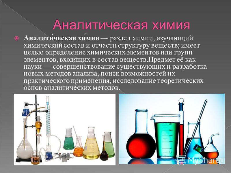 Аналити́чешская хи́мия раздел химии, изучающий химический состав и отчасти структуру веществ; имеет целью определение химических элементов или групп элементов, входящих в состав веществ.Предмет её как науки совершенствование существующих и разработка