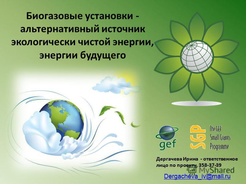 Биогазовые установки - альтернативный источник экологически чистой энергии, энергии будущего