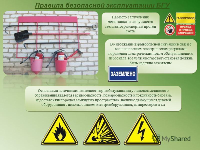 Во избежание взрывоопасной ситуации в связи с возникновением электрических разрядов и поражения электрическим током обслуживающего персонала все узлы биогазовая установка должна быть надежно заземлены На место заглубления метантанка не допускается за