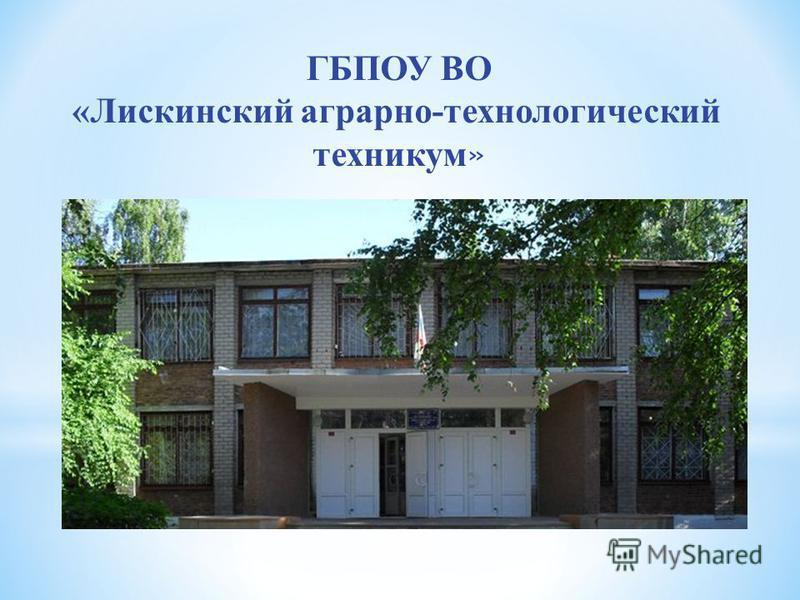 ГБПОУ ВО «Лискинский аграрно-технологический техникум »