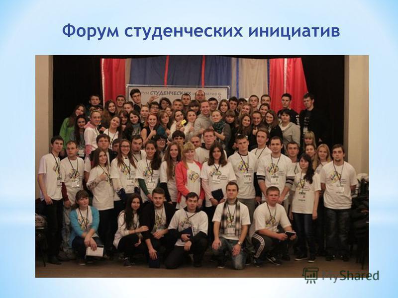 Форум студенческих инициатив