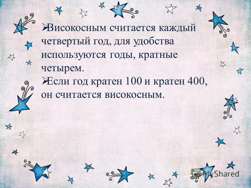 Високосным считается каждый четвертый год, для удобства используются годы, кратные четырем. Если год кратен 100 и кратен 400, он считается високосным.