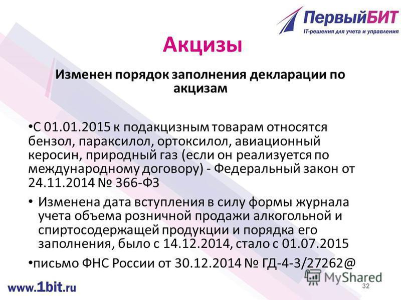 Акцизы Изменен порядок заполнения декларации по акцизам С 01.01.2015 к подакцизным товарам относятся бензол, параксилол, ортоксилол, авиационный керосин, природный газ (если он реализуется по международному договору) - Федеральный закон от 24.11.2014