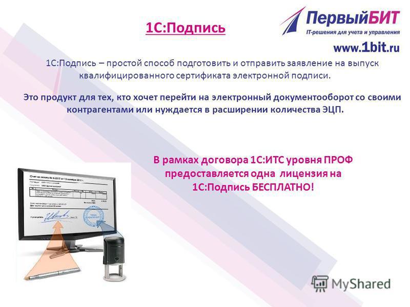 1С:Подпись 1С:Подпись – простой способ подготовить и отправить заявление на выпуск квалифицированного сертификата электронной подписи. Это продукт для тех, кто хочет перейти на электронный документооборот со своими контрагентами или нуждается в расши