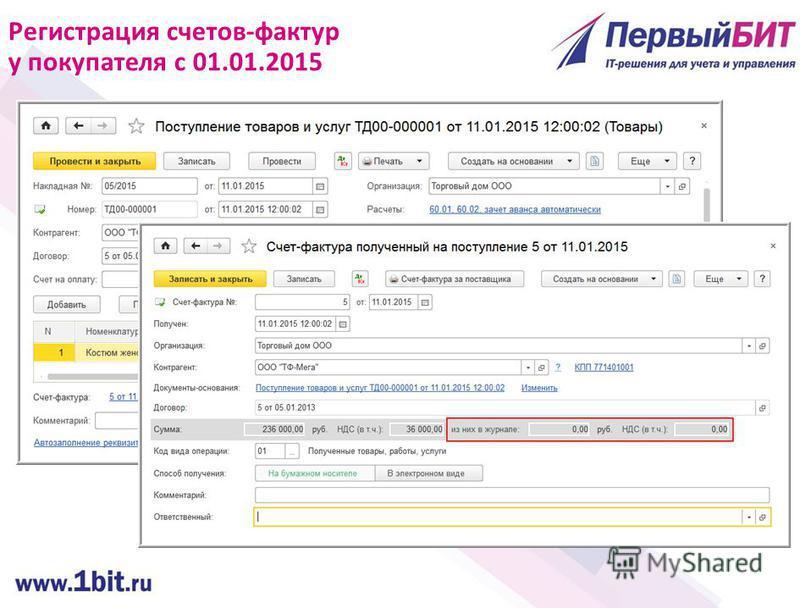 Регистрация счетов-фактур у покупателя с 01.01.2015