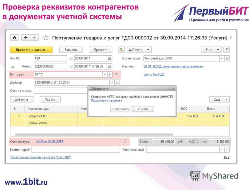 Проверка реквизитов контрагентов в документах учетной системы