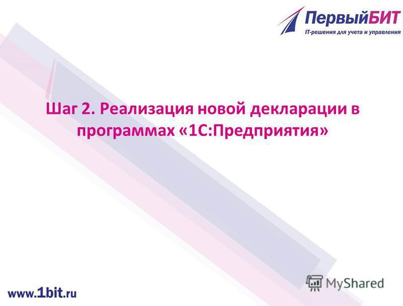 Шаг 2. Реализация новой декларации в программах «1С:Предприятия»