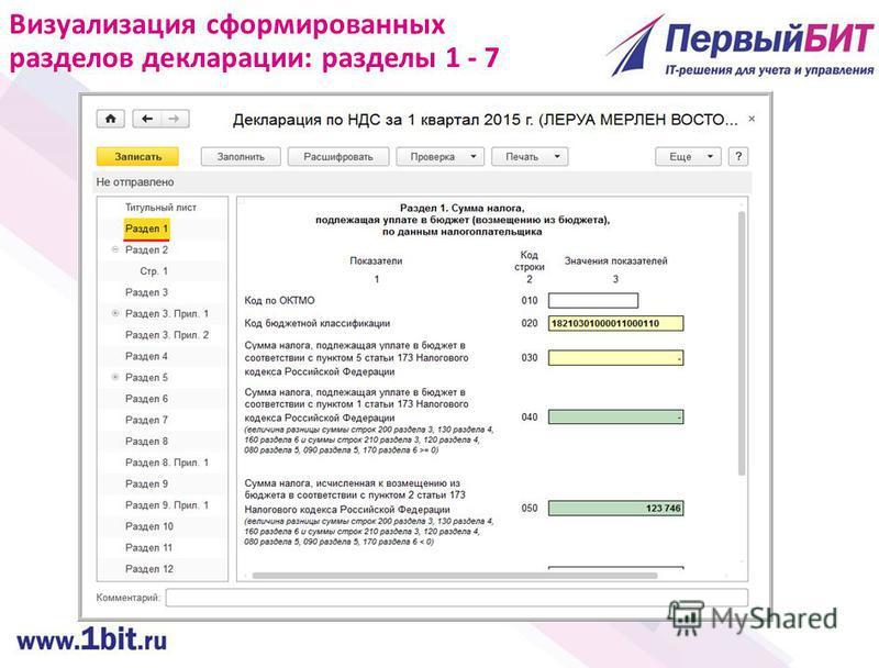 Визуализация сформированных разделов декларации: разделы 1 - 7