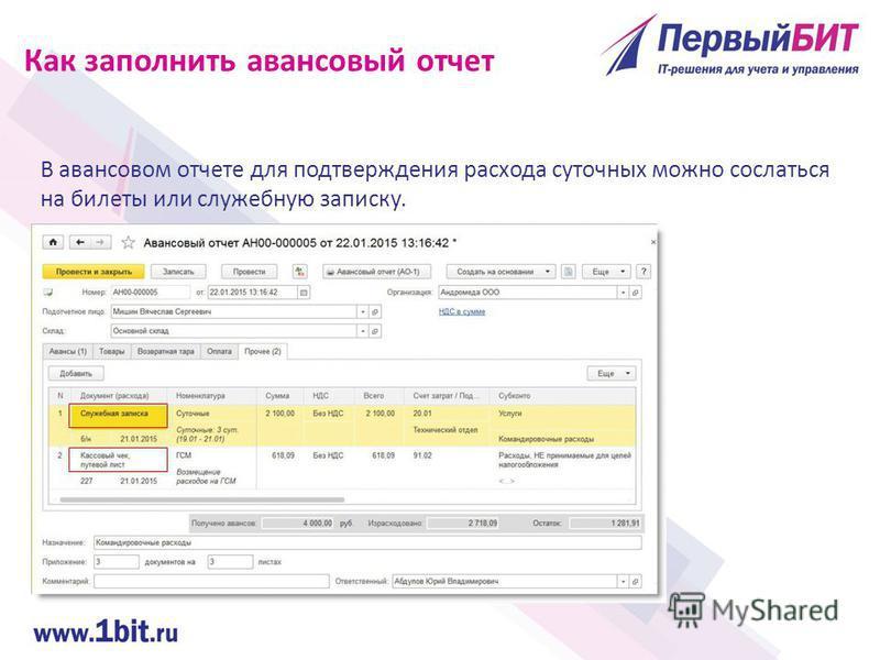 В авансовом отчете для подтверждения расхода суточных можно сослаться на билеты или служебную записку. Как заполнить авансовый отчет
