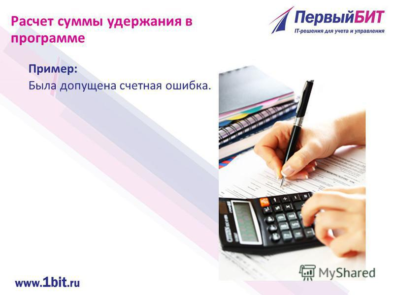 Расчет суммы удержания в программе Пример: Была допущена счетная ошибка.