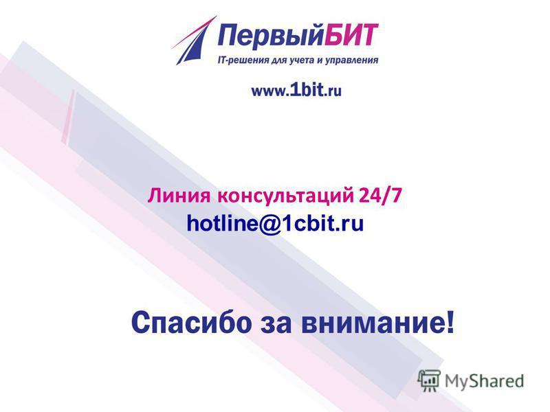 Линия консультаций 24/7 hotline@1cbit.ru