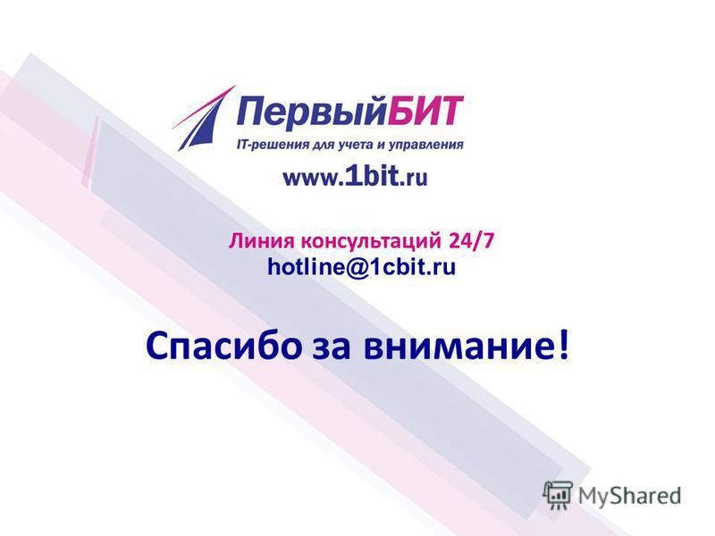 Линия консультаций 24/7 hotline@1cbit.ru Спасибо за внимание!