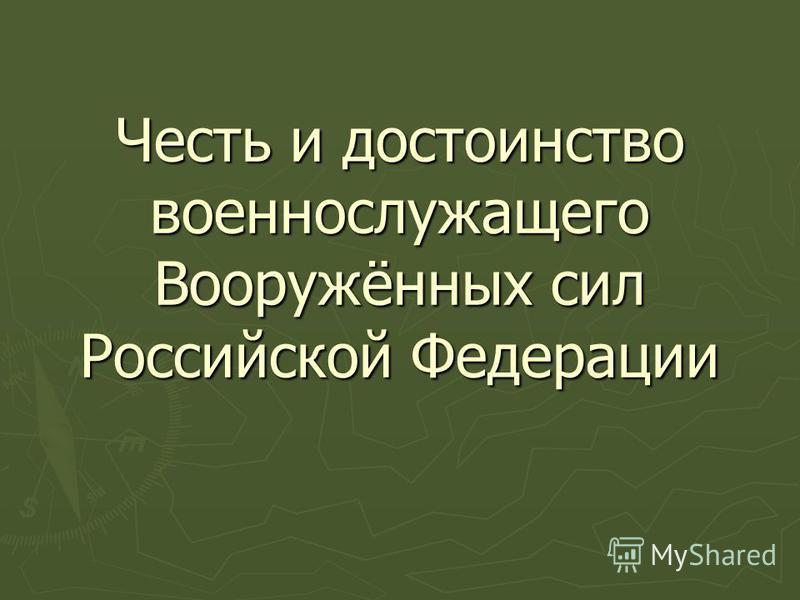 Честь и достоинство военнослужащего Вооружённых сил Российской Федерации