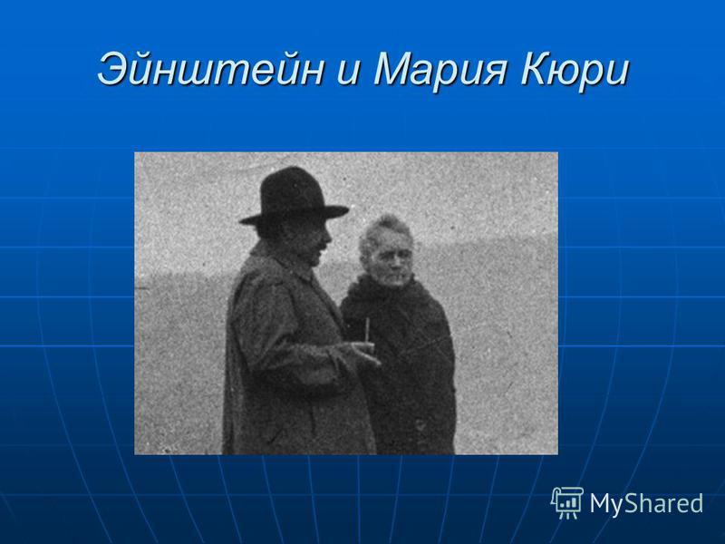 Эйнштейн и Мария Кюри