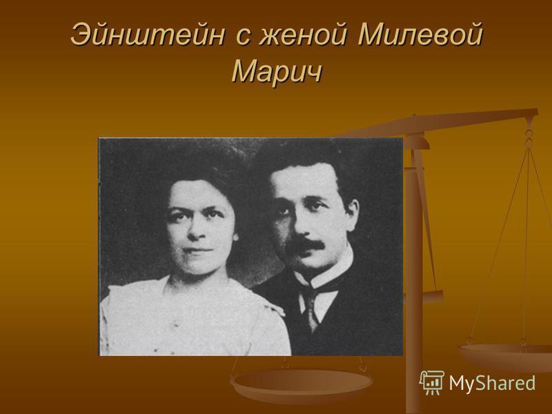 Эйнштейн с женой Милевой Марич