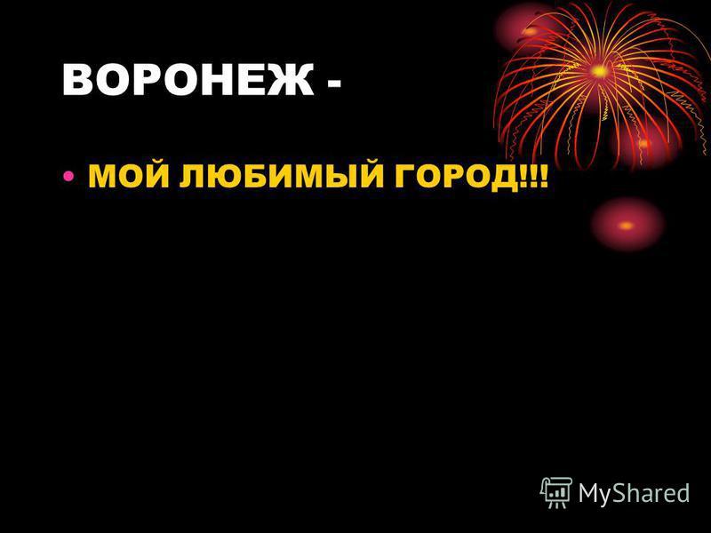 ВОРОНЕЖ - МОЙ ЛЮБИМЫЙ ГОРОД!!!