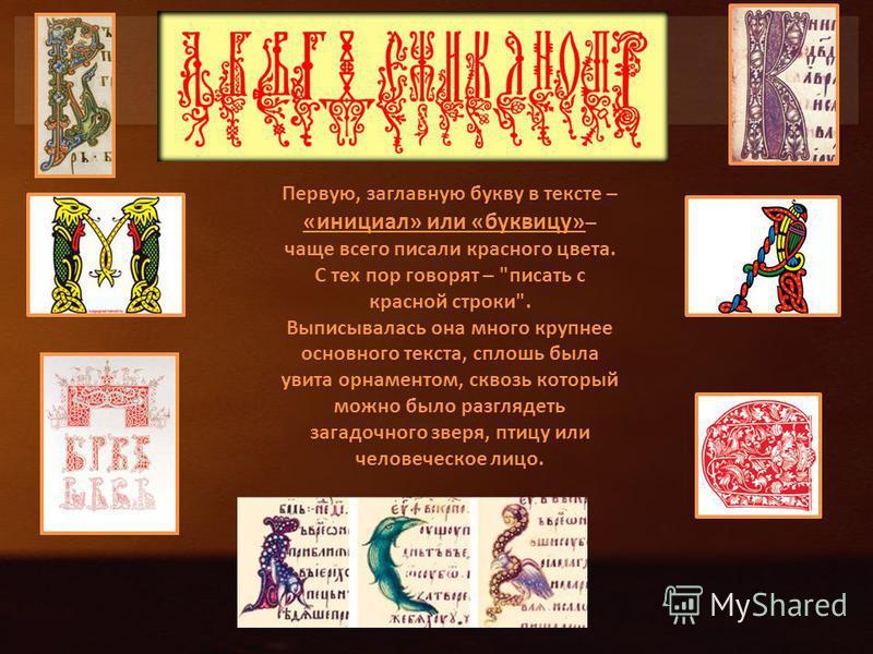 Первую, заглавную букву в тексте – «инициал» или «буквицу» – чаще всего писали красного цвета. С тех пор говорят –