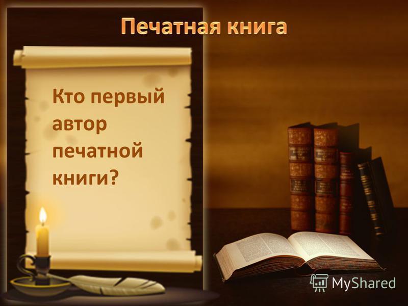 Кто первый автор печатной книги?