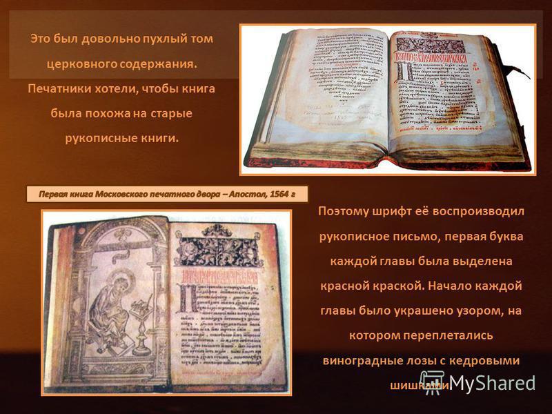Это был довольно пухлый том церковного содержания. Печатники хотели, чтобы книга была похожа на старые рукописные книги. Поэтому шрифт её воспроизводил рукописное письмо, первая буква каждой главы была выделена красной краской. Начало каждой главы бы