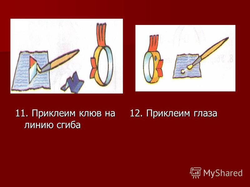 11. Приклеим клюв на линию сгиба 12. Приклеим глаза