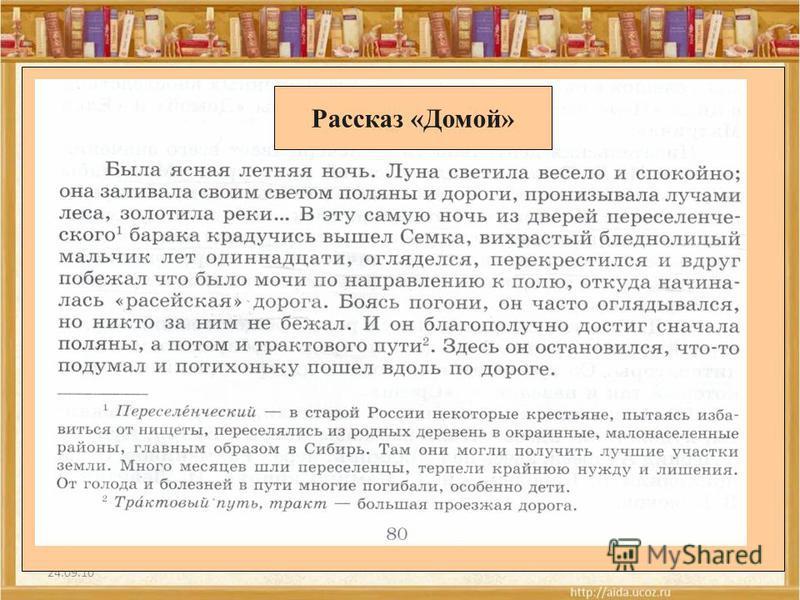 24.09.10 Рассказ «Домой»