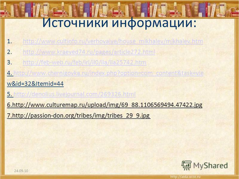 24.09.10 Источники информации: 1.http://www.cultinfo.ru/verhovajye/house_mikhalev/mikhalev.htmhttp://www.cultinfo.ru/verhovajye/house_mikhalev/mikhalev.htm 2.http://www.kraeved74.ru/pages/article272.htmlhttp://www.kraeved74.ru/pages/article272. html