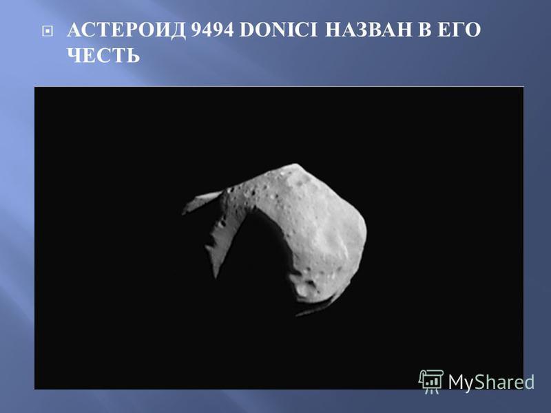 АСТЕРОИД 9494 DONICI НАЗВАН В ЕГО ЧЕСТЬ