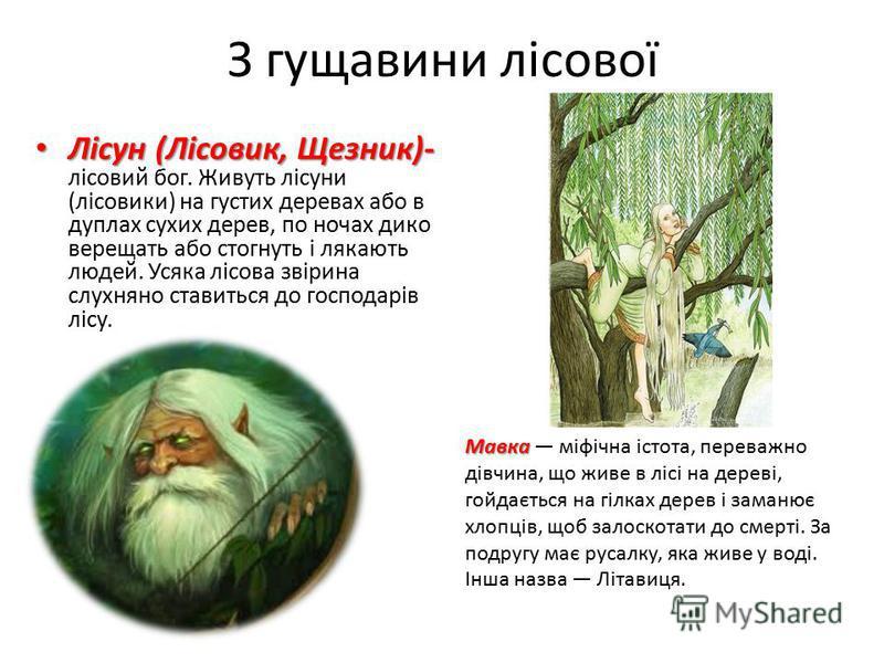 З гущавини лісової Лісун (Лісовик, Щезник)- Лісун (Лісовик, Щезник)- лісовий бог. Живуть лісуни (лісовики) на густих деревах або в дуплах сухих дерев, по ночах дико верещать або стогнуть і лякають людей. Усяка лісова звірина слухняно ставиться до гос