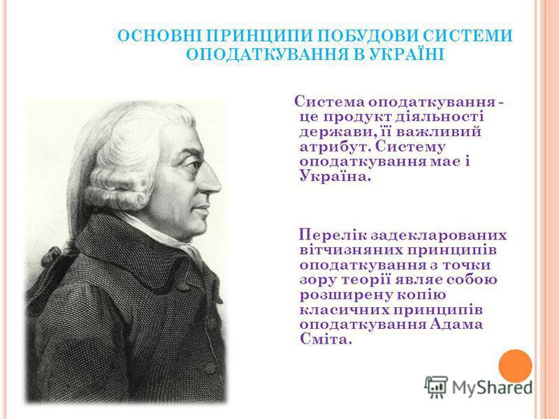 ОСНОВНІ ПРИНЦИПИ ПОБУДОВИ СИСТЕМИ ОПОДАТКУВАННЯ В УКРАЇНІ Система оподаткування - це продукт діяльності держави, її важливий атрибут. Систему оподаткування має і Україна. Перелік задекларованих вітчизняних принципів оподаткування з точки зору теорії