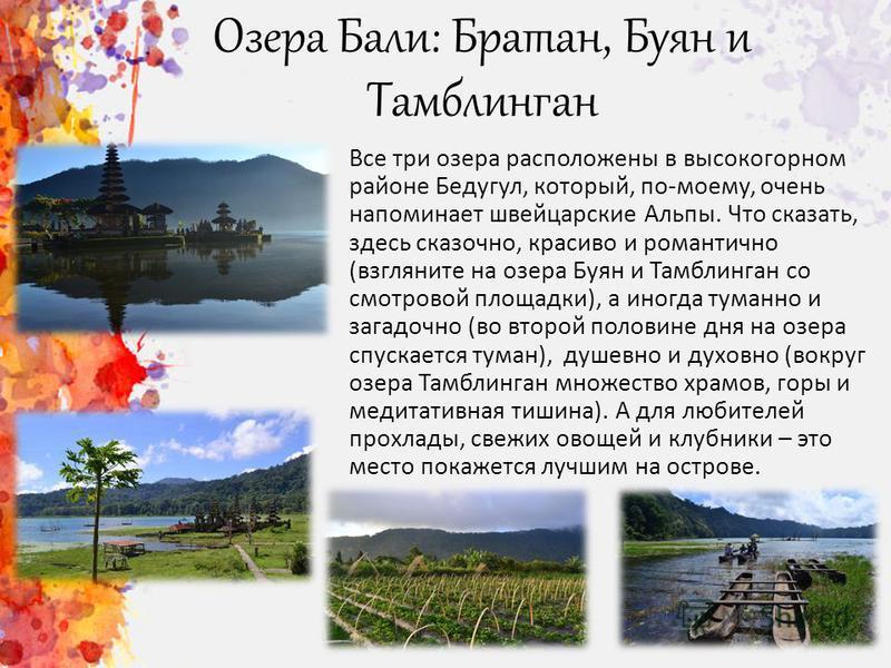 Озера Бали: Братан, Буян и Тамблинган Все три озера расположены в высокогорном районе Бедугул, который, по-моему, очень напоминает швейцарские Альпы. Что сказать, здесь сказочно, красиво и романтично (взгляните на озера Буян и Тамблинган со смотровой