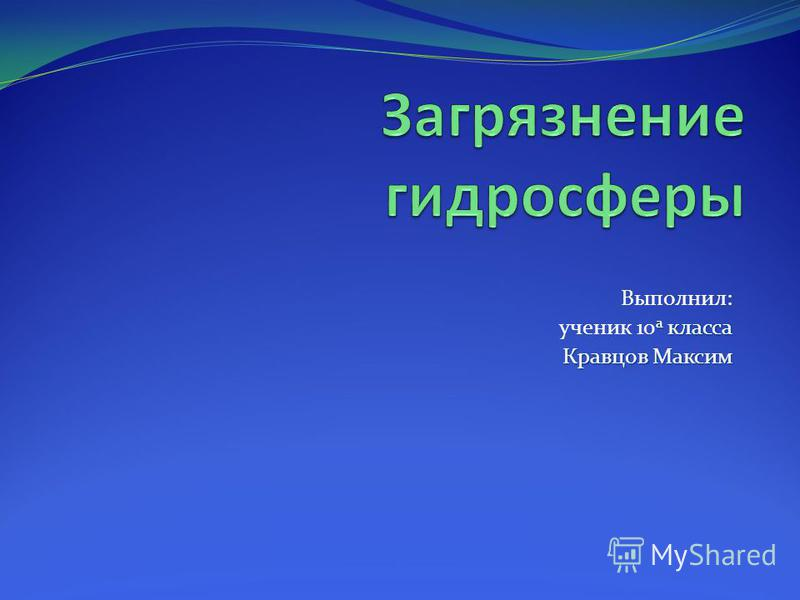 Выполнил: а класса ученик 10 а класса Кравцов Максим