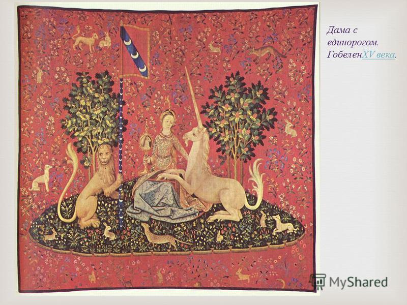 Дама с единорогом. Гобелен XV века. XV века