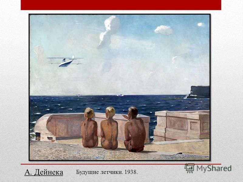 А. Дейнека Будущие летчики. 1938.
