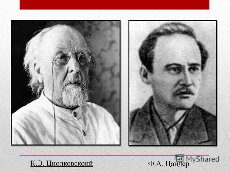 К.Э. Циолковскоий Ф.А. Цандер