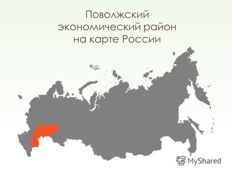 Поволжский экономический район на карте России