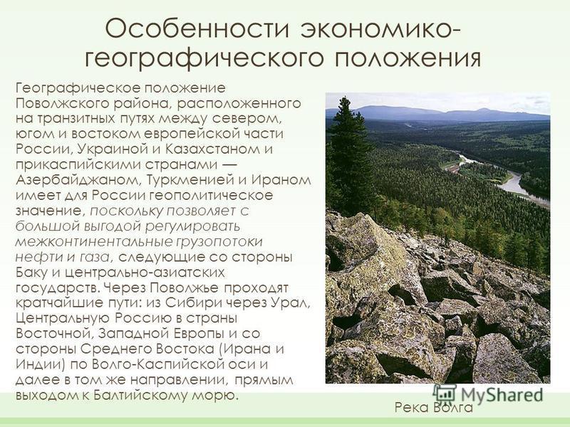 Особенности экономико- географического положения Географическое положение Поволжского района, расположенного на транзитных путях между севером, югом и востоком европейской части России, Украиной и Казахстаном и прикаспийскими странами Азербайджаном,