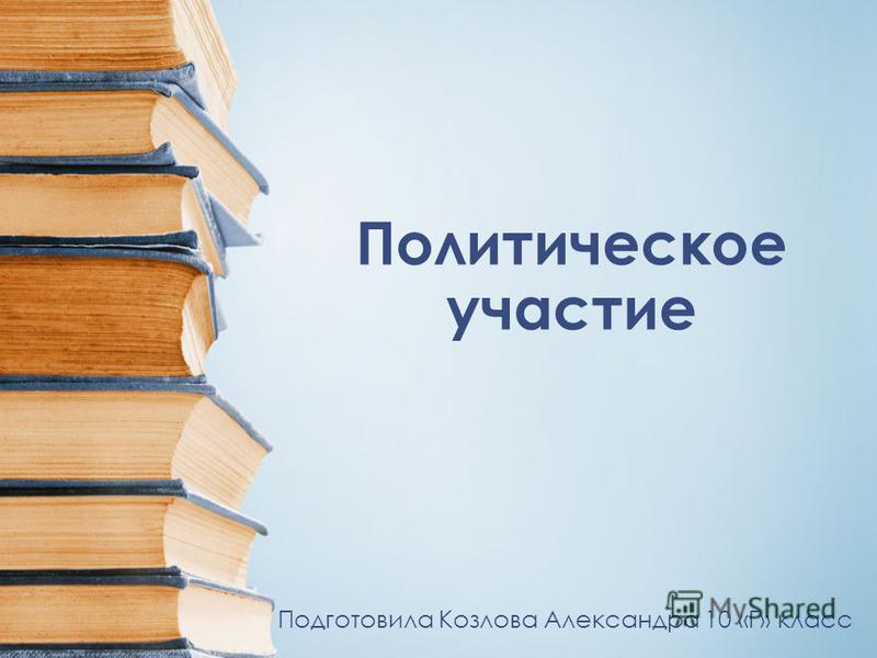 Политическое участие Подготовила Козлова Александра 10 «Г» класс