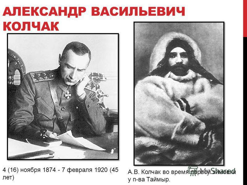 АЛЕКСАНДР ВАСИЛЬЕВИЧ КОЛЧАК А.В. Колчак во время первой зимовки у п-ва Таймыр. 4 (16) ноября 1874 - 7 февраля 1920 (45 лет)