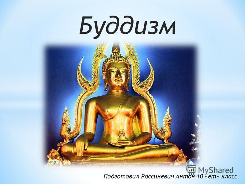 Буддизм Подготовил Россиневич Антон 10 «эт» класс
