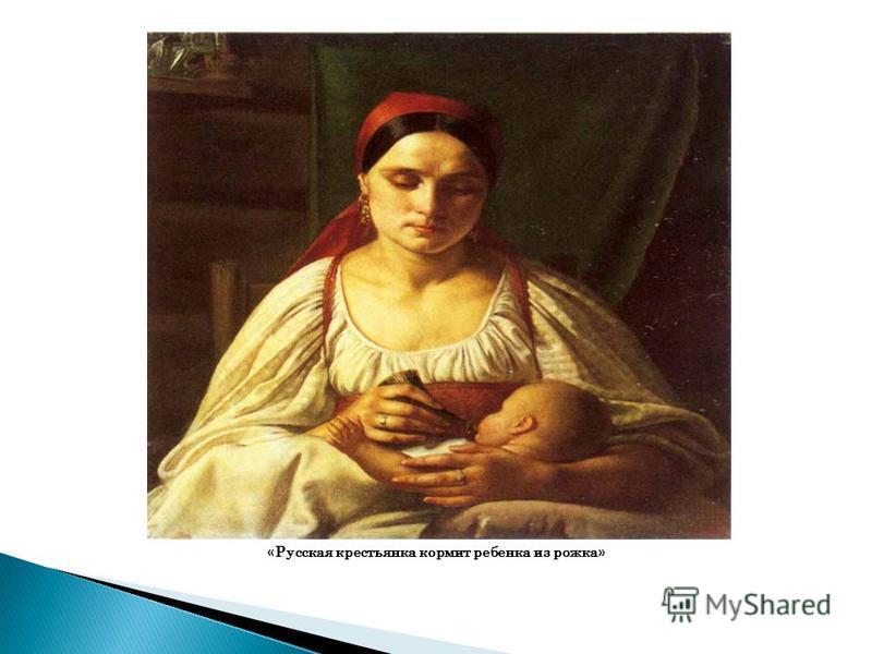 . « Русская крестьянка кормит ребенка из рожка »