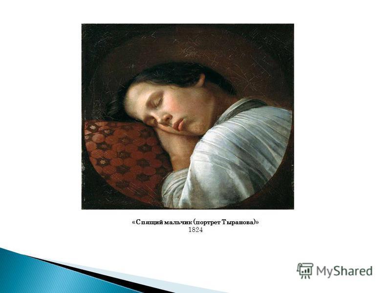« Спящий мальчик (портрет Тыранова) » 1824