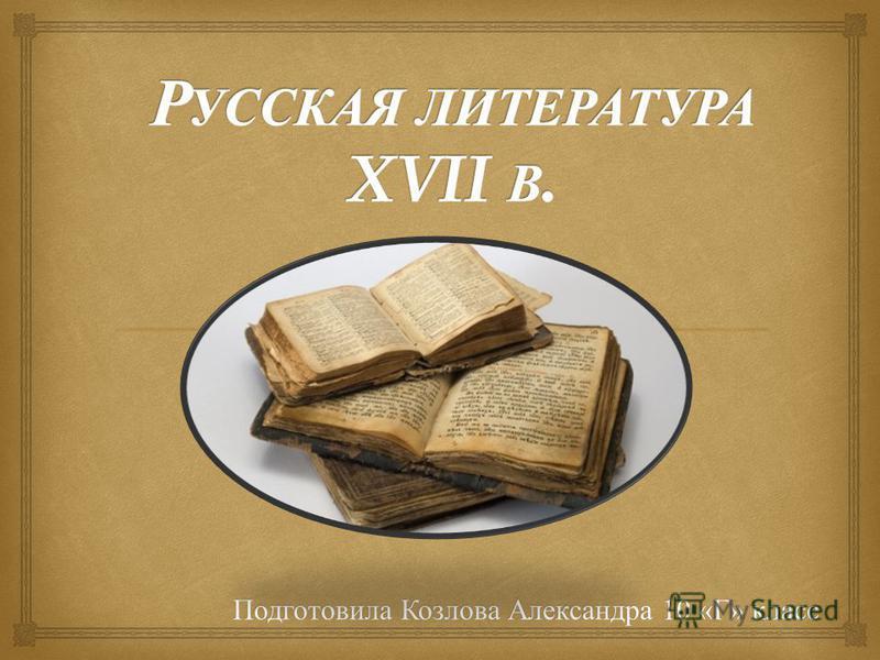 Подготовила Козлова Александра 10 « Г » класс