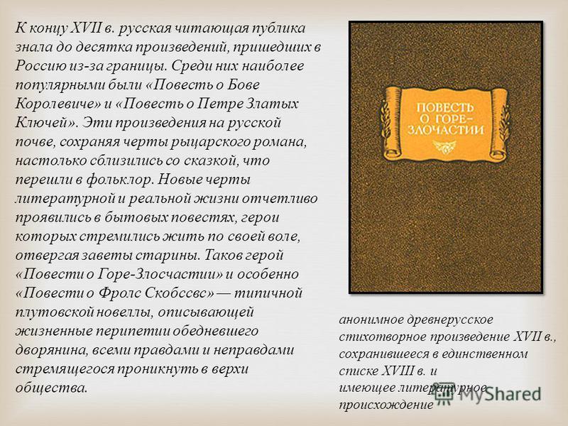 К концу XVII в. русская читающая публика знала до десятка произведений, пришедших в Россию из - за границы. Среди них наиболее популярными были « Повесть о Бове Королевиче » и « Повесть о Петре Златых Ключей ». Эти произведения на русской почве, сохр