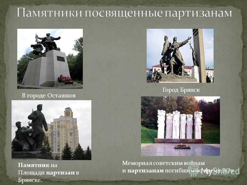 В городе Осташков Город Брянск Памятник на Площади партизан в Брянске. Мемориал советским войнам и партизанам погибшим во время ВОв