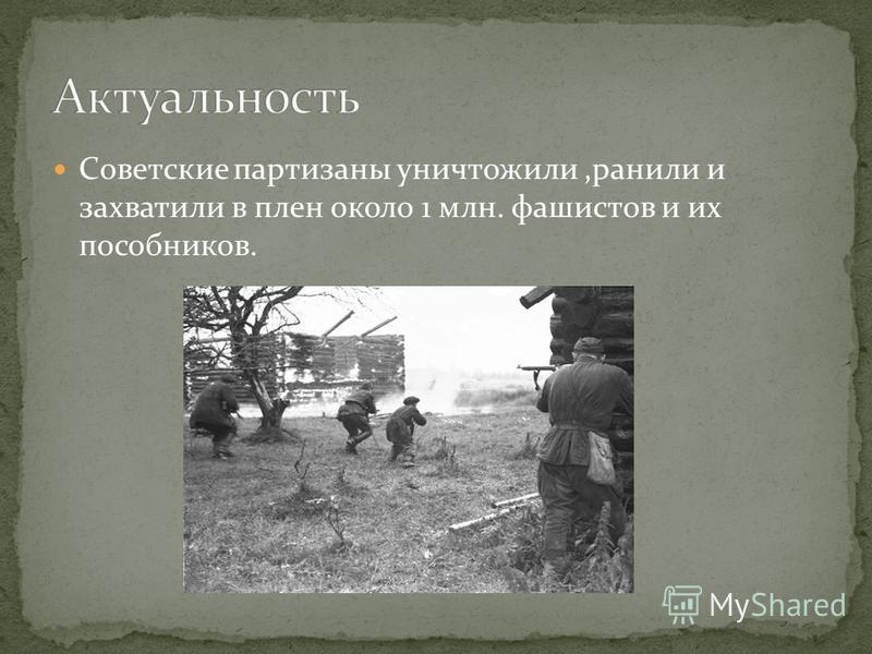 Советские партизаны уничтожили,ранили и захватили в плен около 1 млн. фашистов и их пособников.