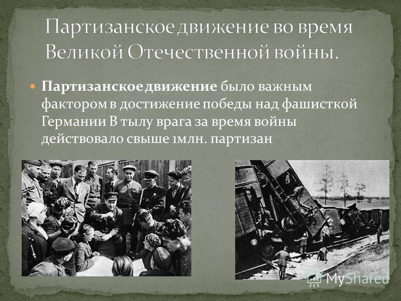Партизанское движение было важным фактором в достижение победы над фашисткой Германии В тылу врага за время войны действовало свыше 1 млн. партизан