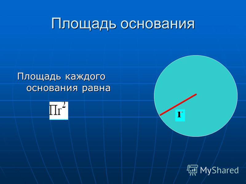 Площадь основания Площадь каждого основания равна